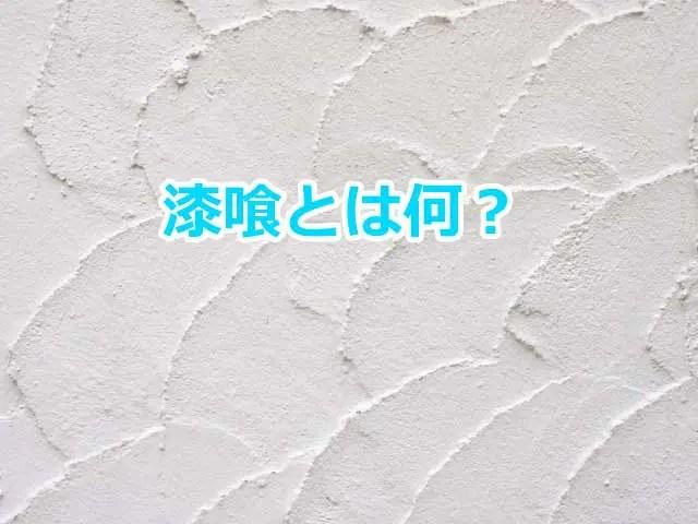 漆喰(しっくい)とは何!?