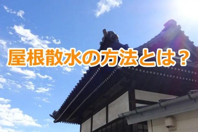 屋根散水の方法について
