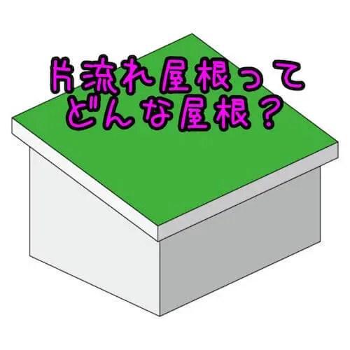 片流れ屋根とはどんな屋根なの!?