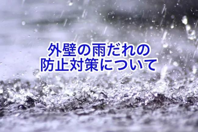 外壁の雨だれの防止対策とは?
