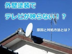 外壁塗装でテレビが映らない!?原因と対処方法を解説
