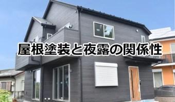 屋根塗装と夜露の関係性について!塗装が出来ない事も!?