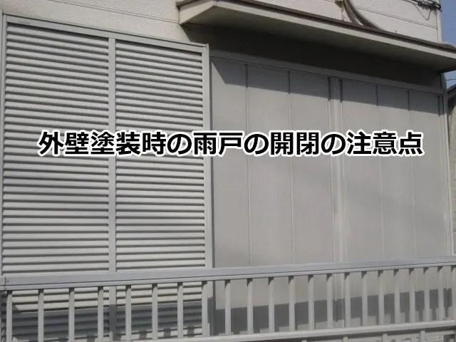 外壁塗装時の雨戸の開け閉めに関する注意点について