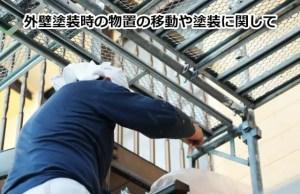 外壁塗装時の物置について移動や塗装に関する疑問を解消