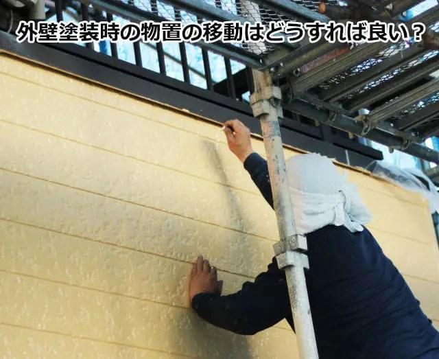 外壁塗装時の物置の移動はどうすれば良いの?