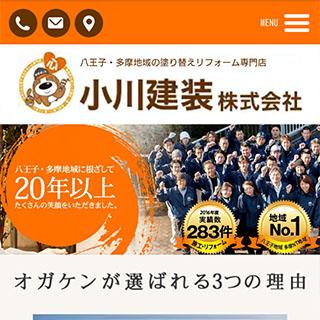 小川建装株式会社