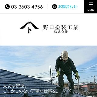 野口塗装工業株式会社