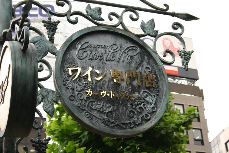 Cool sign in Akasaka-Mitsuke