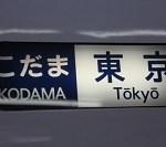 横須賀軍港巡りへ行くぞ!名古屋から新横浜まで新幹線で格安で行く方法 ぷらっとこだま編
