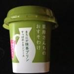抹茶のお菓子7栗原さんちのおすそわけ抹茶プリン