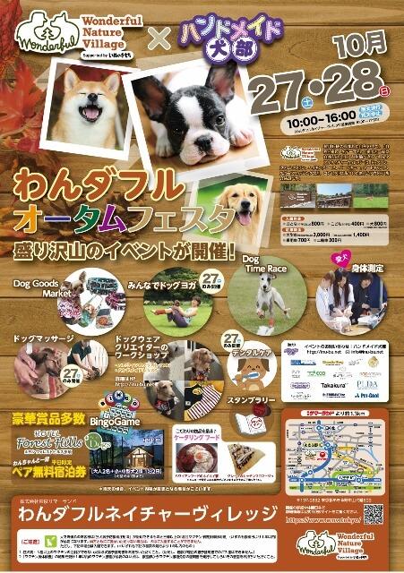 わんダフルオータムフェスタ 【2018/9/21更新】
