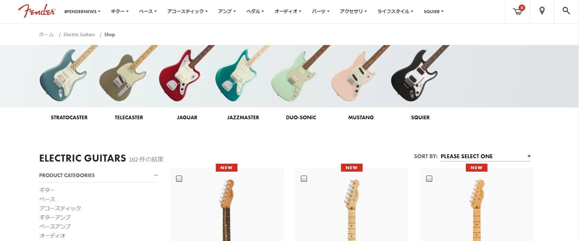 フェンダーのギター買取相場