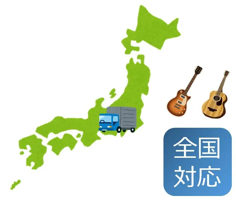 ギターの出張買取は全国対応