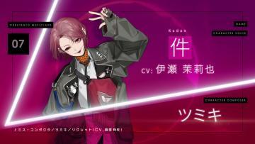 The Caligula Effect 2 Tsumiki
