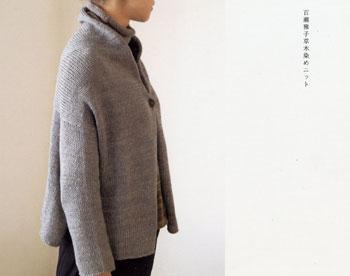 百瀬雅子IDEM工房展 「草木染めニット」