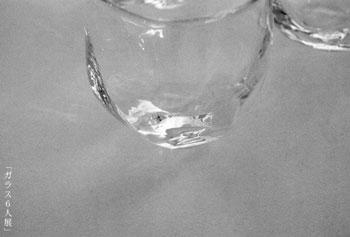 ガラス6人展