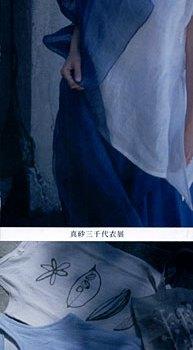 2003年 Afa春夏Collection 『風 着」KAZAGI