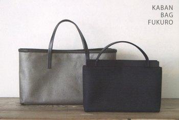 「鞄・バッグ・袋」展