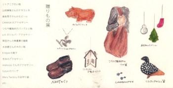 okurimono2014