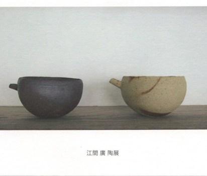 「江間 廣」陶展