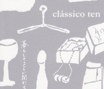 暮らしのことに関わる10人展 「classico ten」のご案内