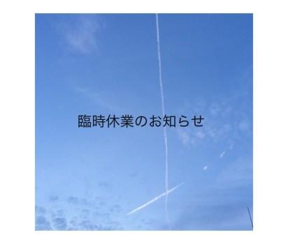 7月14日(火)臨時休業のお知らせ