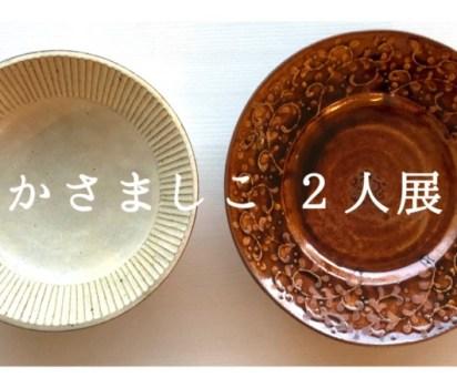かさましこ 2人展    11月10日より(Wed開催)
