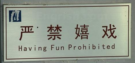 fun-prohibited