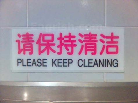 please-keep-cleaning