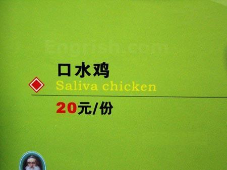 saliva-chicken