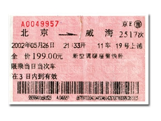 china-train-ticket