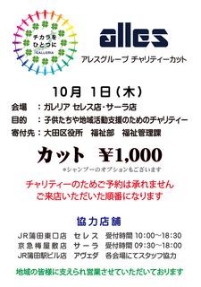 大田区 蒲田&梅屋敷 美容室ガレリア チャリティー・カット・イベント