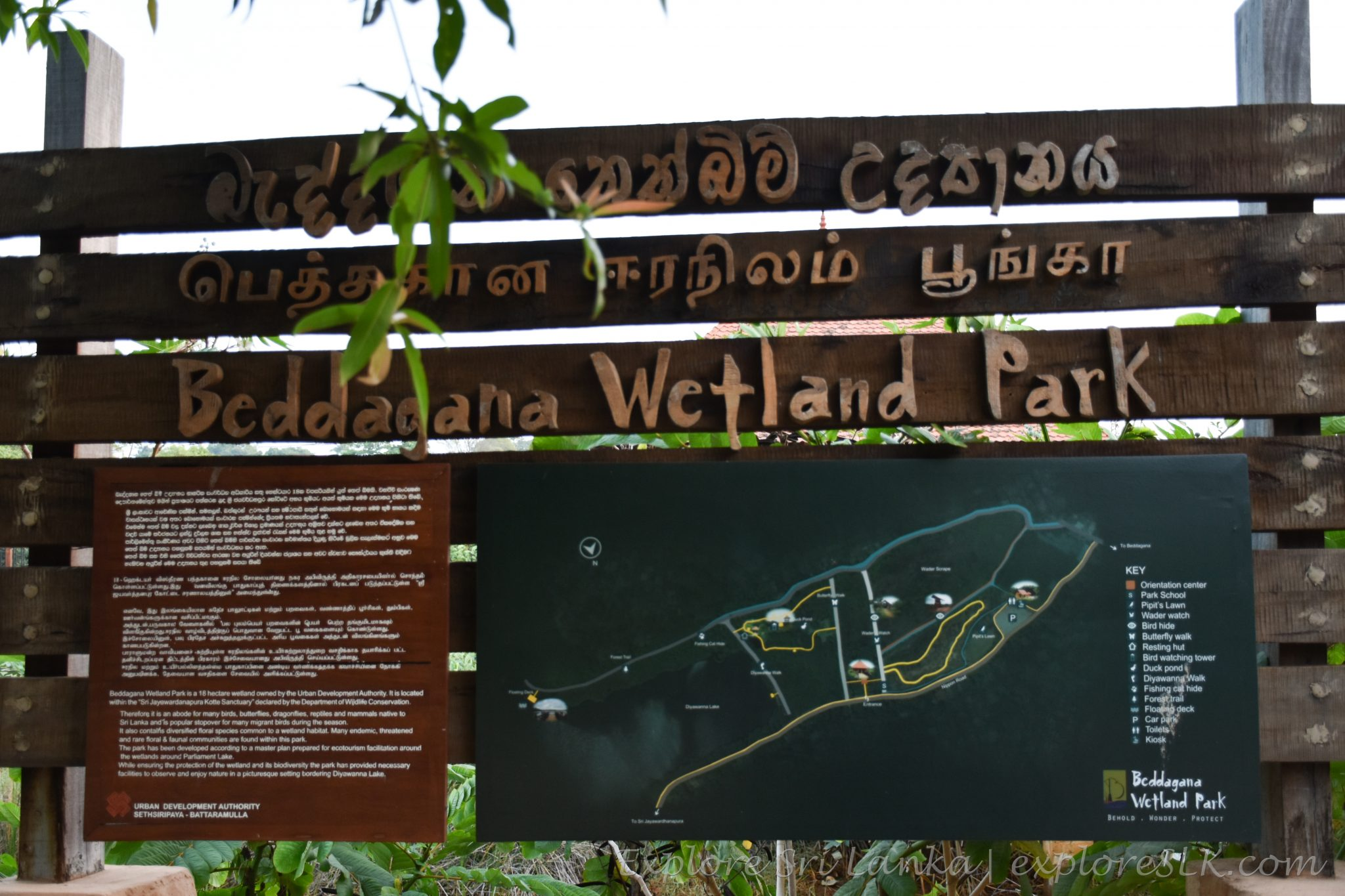 beddagana wetland park entrance