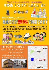 「結」ケアセンターたまがわ 地域連携室「発進!!」
