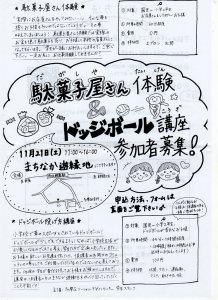駄菓子屋さん体験、ドッジボール講座2020.11..21
