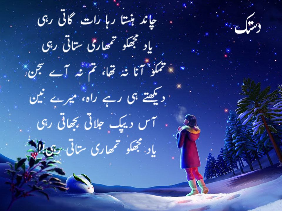 Eid Shayari In Urdu Video Amp Pictures Gallery