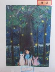千葉市立花園中学校1年西山さん「蛍のすむ森」