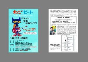 PETE THE CAT - James DEAN / ギャラリーコレクション展 @ gallery kissa | 台東区 | 東京都 | 日本