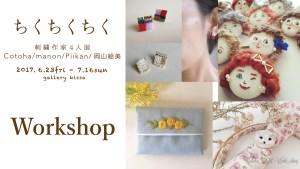 ちくちくちく刺繍作家4人展 ワークショップ @ gallery kissa | 台東区 | 東京都 | 日本