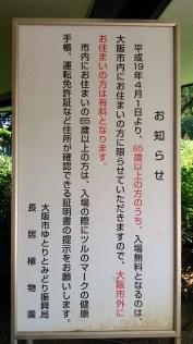 Nag Botanical Park w/ Dayat & Ka Wi (7 Augustus 2016)(4)