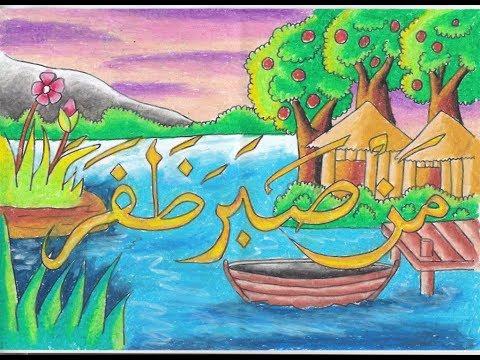 Contoh Gambar Cara Mewarnai Kaligrafi Muhammad Kataucap