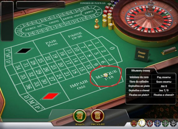 Manque Bet French Roulette