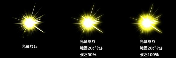 光彩サンプル