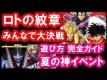 星ドラ 実況「みんなで大決戦!ロトの紋章コラボを遊び尽くせ!」