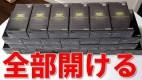 【遊戯王】超大量!!レジェコレ28箱全部開封します!!!!!