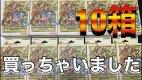 [遊戯王]高騰不可避!10ボックス精霊術の使い手を開封します。