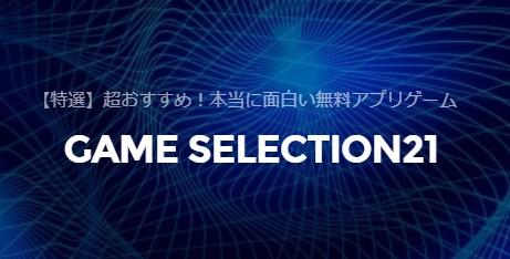 2021年超おすすめ人気スマホ無料ゲームアプリランキング|GAME SELECTION21(ゲーセレ)