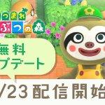 あつまれ動物の森 4月23日配信! イベント情報