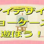 あつまれ動物の森【マイデザイン・ショーケースで遊ぼう!】