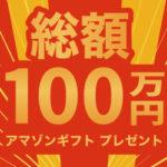 [PR] 総額100万円 Amazonギフトキャンペーン